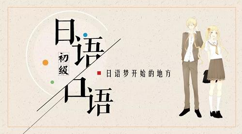 新北日语培训-日语小白学习日语需要注意的