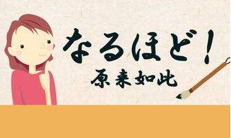 新北日语培训-如果如何学好日语,学好日语的几个好习惯