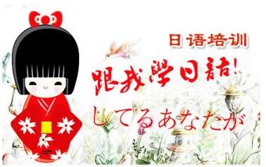 新北日语培训-如何选择日语培训学校?